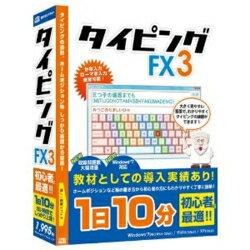 デネット タイピングFX3