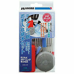 ハクバ KMC-35 デジタルカメラクリーニングキットDX