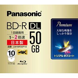 パナソニック LM-BR50P10 録画用 BD-R DL 50GB 1回録画 プリンタブル 2倍速 10枚