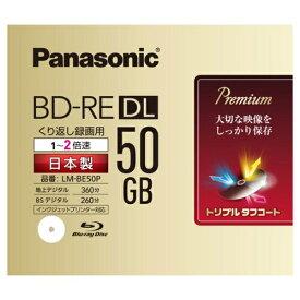 パナソニック LM-BE50P 録画用 BD-RE DL 50GB 繰り返し録画 プリンタブル 2倍速 1枚