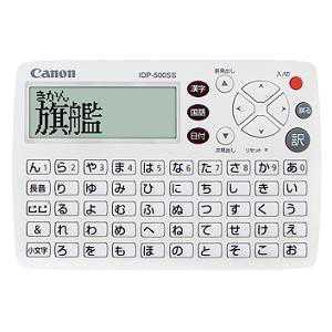 CANON IDP-500SS(ホワイト) シンプル機能電子辞書