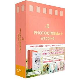 デジタルステージ PhotoCinema+ Wedding Mac 書籍付き