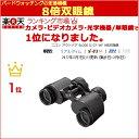 ニコン Nikon アウトドア 8x30E II CF WF 8倍 双眼鏡 バードウォッチング 見掛け視界63.2°/多層膜コーティング/軽量…