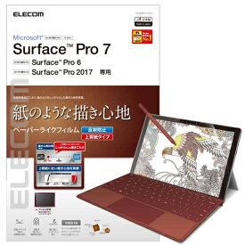 エレコム TB-MSP7FLAPL Surface Pro7 Pro6 保護フィルム 上質紙タイプ