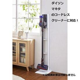 【代引不可】【ダイソン マキタのコードレスクリーナーに対応】【組立式】木製クリーナーラック コードレス掃除機が壁に穴を開けずに収納&充電できる