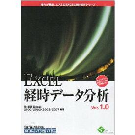 エスミ Excel 経時データ分析 Ver1.0