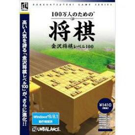 アンバランス 爆発的1480シリーズベストセレクション 100万人のための3D将棋 Win