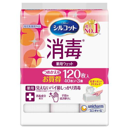 ユニ・チャーム シルコット 消毒ウェット 詰替用 40枚×3