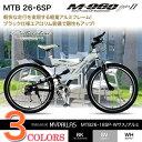 マイパラス マウンテンバイク 26インチ 18段変速 Wサスアルミ M-960 type2 ホワイト