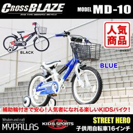 マイパラス MD-10 ブルー 子供用自転車 16インチ