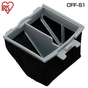 アイリスオーヤマ CFF-S1 コードレス布団クリーナー IC-FDC1専用 別売集塵フィルター