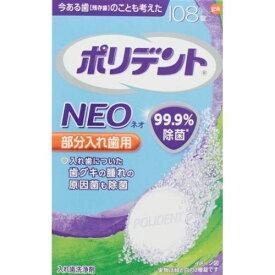 アース製薬 ポリデントNEO 入れ歯洗浄剤 108錠