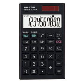e17d381cce シャープ EL-WA21-X 卓上電卓 10桁 手帳タイプ