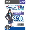 U-mobile ヤマダSIM データ通信用SIMプリペイド 30日間 標準SIM
