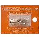 コロナ SX-20S 点火ヒーター SX-2100X形用