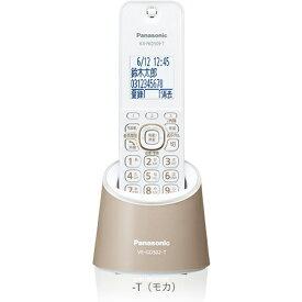 パナソニック VE-GDS02DL-T(モカ) デジタルコードレス電話機