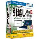 AOSテクノロジーズ ファイナルパソコン引越し Win10特別版 USBリンクケーブル付