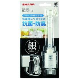 シャープ AS-AG1 銀イオンホース 洗濯機用ホースにつなぐだけで洗濯物を抗菌・防臭