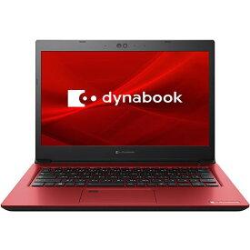 【長期保証付】dynabook P1S3LPBR(モデナレッド) dynabook S3 13.3型 Celeron/4GB/256GB