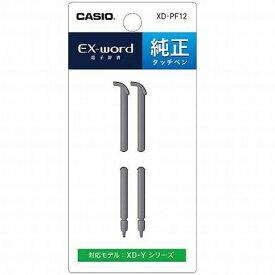 CASIO XD-PF12 タッチペン 2本入