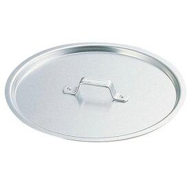 遠藤商事 SA円付鍋用 アルミ蓋 33cm用 ANB12033