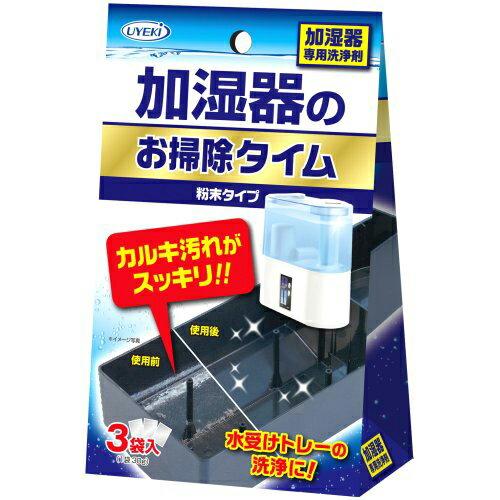 UYEKI 加湿器のお掃除タイム 30g×3袋