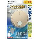 パナソニック SHK6420YKP(和室色) けむり当番 薄型 2種 電池式・ワイヤレス連動子器