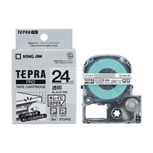 キングジム テプラPRO キレイにはがせるラベル 透明 黒文字 24mm ST24KE