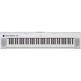 ヤマハ NP-32WH(ホワイト) piaggero(ピアジェーロ) 電子キーボード 76鍵盤