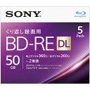 ソニー 5BNE2VJPS2 録画・録音用 BD-RE DL 50GB 繰り返し録画 プリンタブル 2倍速 5枚