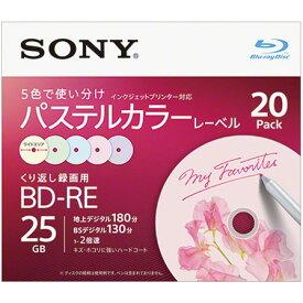 ソニー 20BNE1VJCS2 録画・録音用 BD-RE 25GB 繰り返し録画 プリンタブル 2倍速 20枚