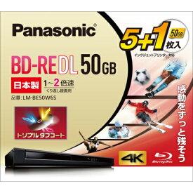 パナソニック LM-BE50W6S 録画・録音用 BD-RE DL 50GB 繰り返し録画 プリンタブル 2倍速 5+1枚