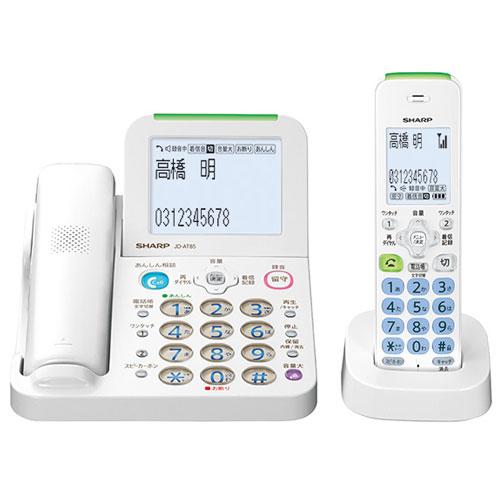 シャープ JD-AT85CL(ホワイト) デジタルコードレス電話機 子機1台