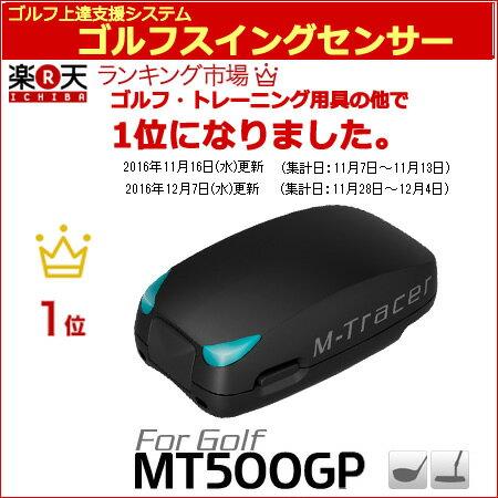 エプソン M-Tracer For Golf ゴルフ上達支援システム ゴルフスイングセンサー MT500GP