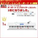 CASIO(カシオ) 光ナビゲーションキーボード 61鍵盤 LK-223