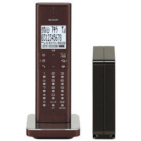 シャープ JD-XF1CL-T(ブラウンメタリック) デジタルコードレス電話機 子機1台