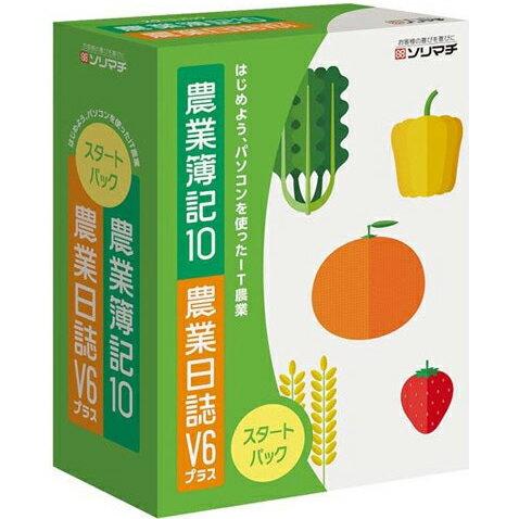 ソリマチ 農業簿記10・農業日誌V6プラス スタートパック Win