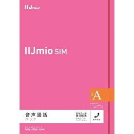 IIJ IM-B162 IIJmio 音声通話パック(タイプA) SIM後日発送