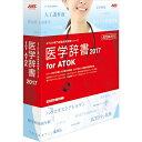 ジャストシステム 医学辞書2017 for ATOK 通常版 Win&Mac