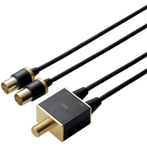 エレコム DH-ATS48K05BK 4K8K対応TV用アンテナ分波器