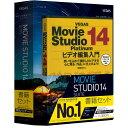 ソースネクスト VEGAS Movie Studio 14 Suite ガイドブック付き Win