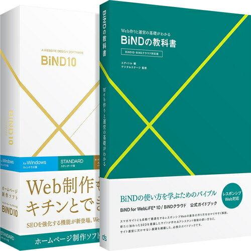 デジタルステージ BiND for WebLiFE 10 スタンダード Windows 解説本付き DSP-04406(通常版)