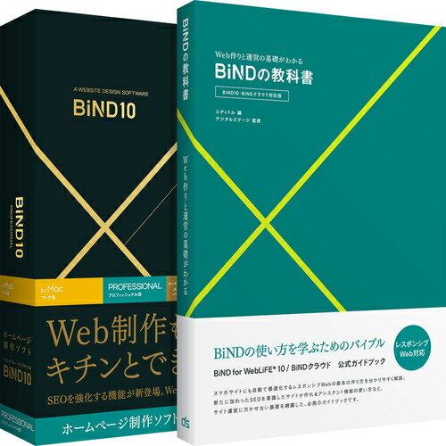 デジタルステージ BiND for WebLiFE 10 プロフェッショナル Macintosh 解説本付き DSP-04505(通常版)