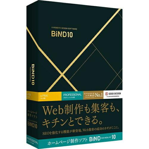 デジタルステージ BiND for WebLiFE 10 プロフェッショナル Windows 解説本付き DSP-04506(通常版)