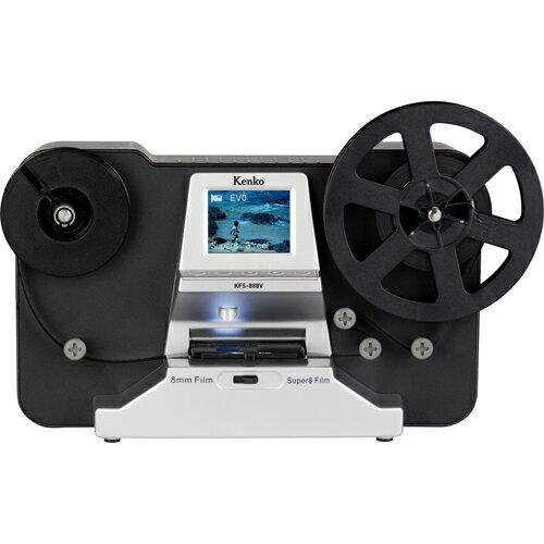 ケンコー フィルムコンバーター 8mm デジタルデータ化 KFS-888V
