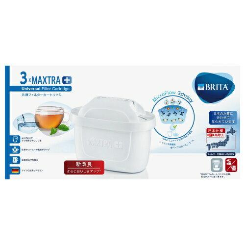 ブリタ ブリタ マクストラプラス カートリッジ 12物質除去 3個入
