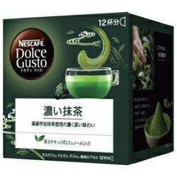 ネスレ ドルチェグスト専用カプセル 濃い抹茶 KIM16001