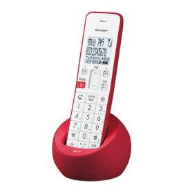 シャープ JD-S08CL-R(レッド) 電話機 子機1台