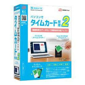 デネット パソコンでタイムカード管理2 DE-388
