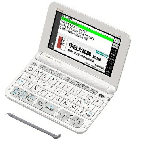 CASIO XD-Z7300WE(ホワイト) EX-word(エクスワード) 中国語モデル